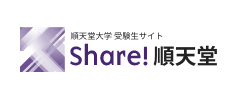 Share!順天堂
